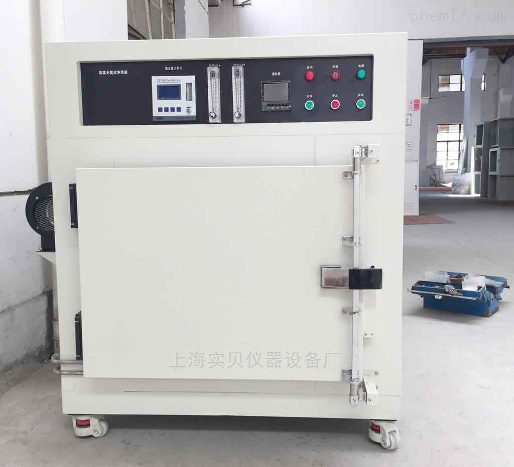 充氮气氧含量监测烤箱氮气烘箱干燥箱