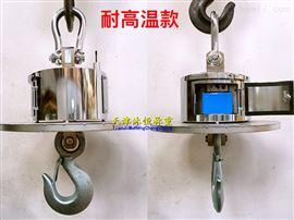 百鹰20吨耐高温电子吊秤价格
