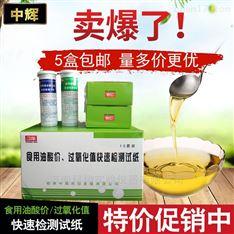 中辉食用油酸价/过氧化值快速检测试纸