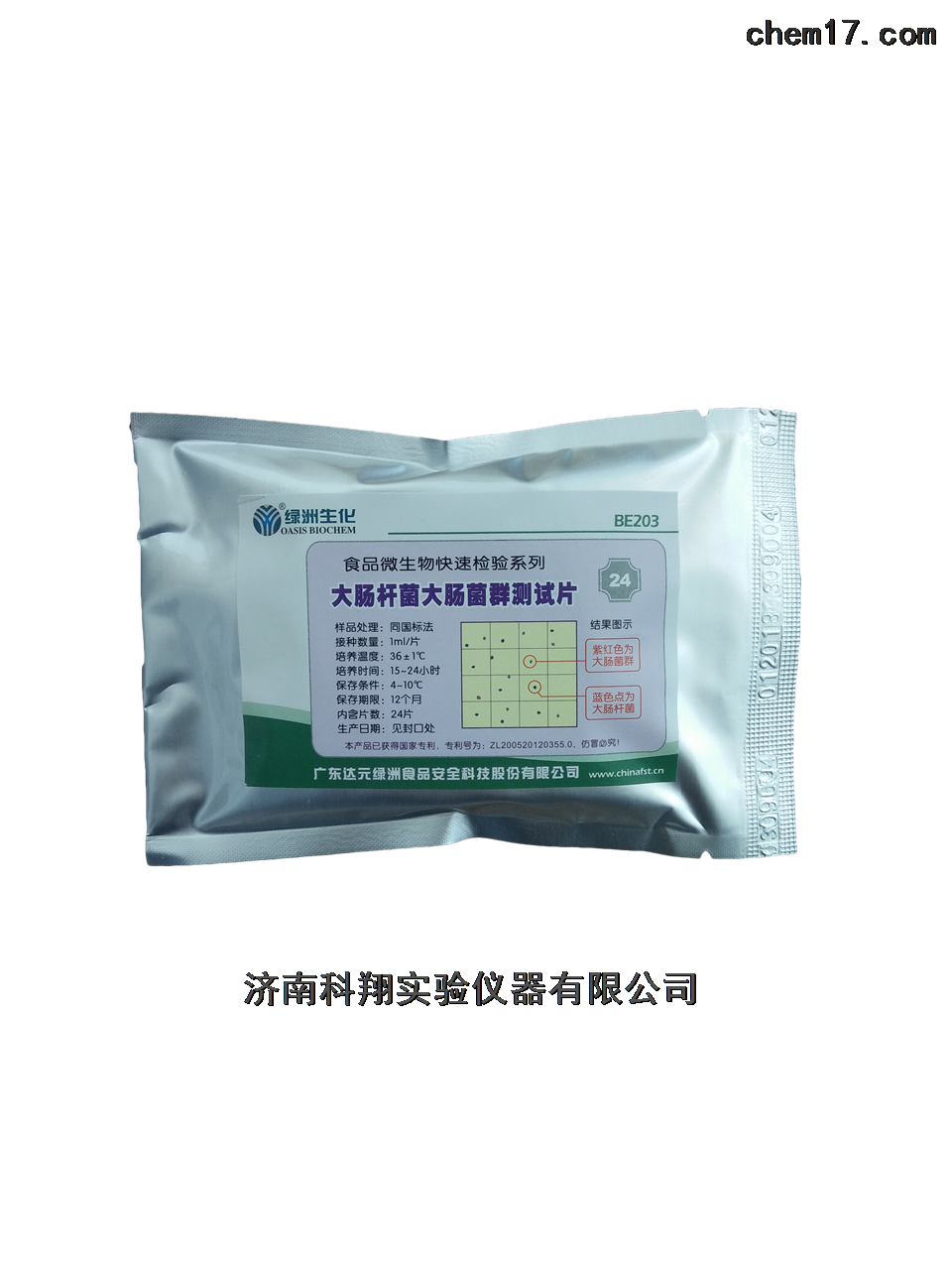 绿洲生化大肠杆菌大肠菌群测试片