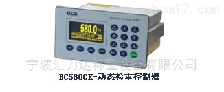 BC580CK-动态检重控制器