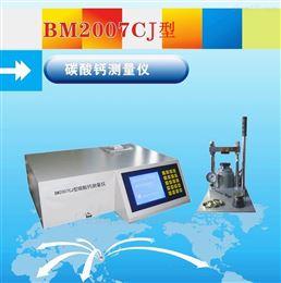 BM2007CJ碳酸钙测量仪