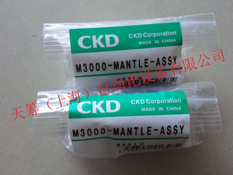 进口CKD精密过滤器M3000-MANTLE-ASSY价格低