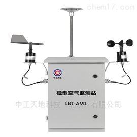 LBT-AM1微型空气站