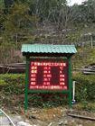 園林環境負離子監測系統 空氣質量檢測儀