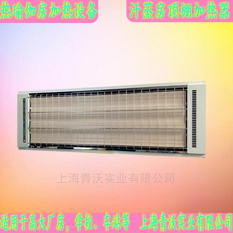 高温瑜伽房加热器 商用吊顶采暖设备
