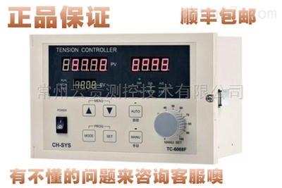 CH-SYS中国台湾企宏张力控制器