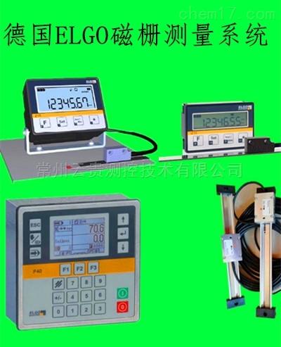 德国ELGO磁栅尺测量系统