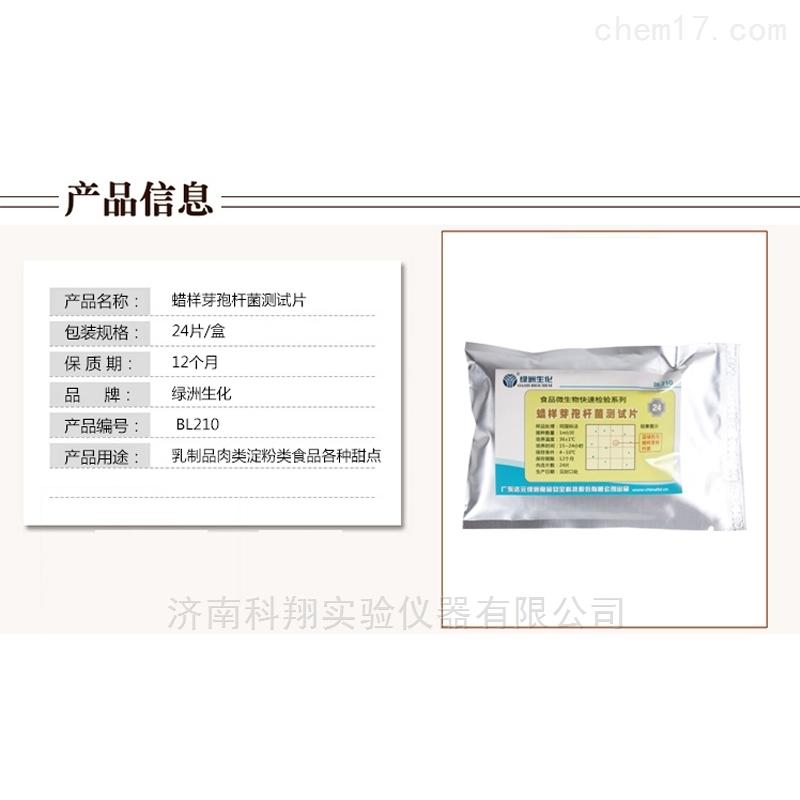 24片/包 蜡样芽孢杆菌检测片测试纸