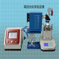 YZPR-200(S)光化学高压反应釜
