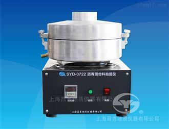 SYD-0722沥青混合料抽提仪