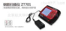 ZT701钢筋扫描仪