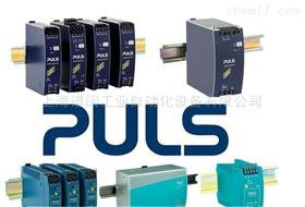 Puls防爆工业电源QT20.241|Puls中国总代理