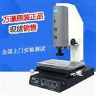 VMS-2010F万濠增强型高精度影像仪