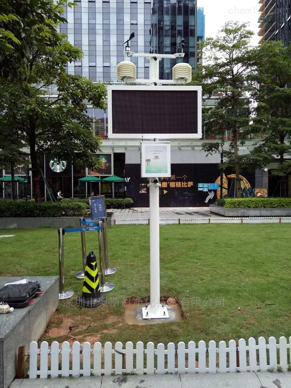 住宅小区公园空气质量在线监测设备