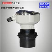 XZU-YC010污水 液體 超聲波液位計 *