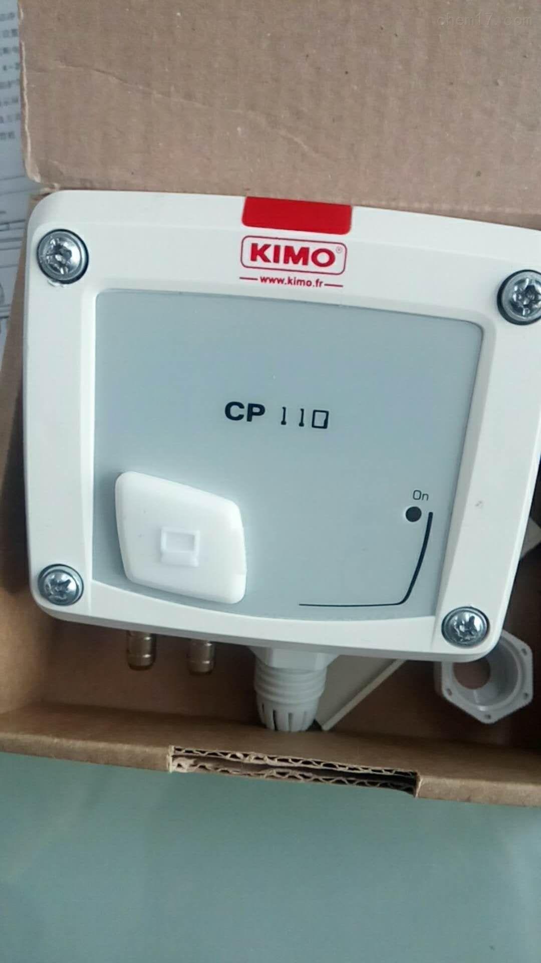 法国KIMO微差压变送器