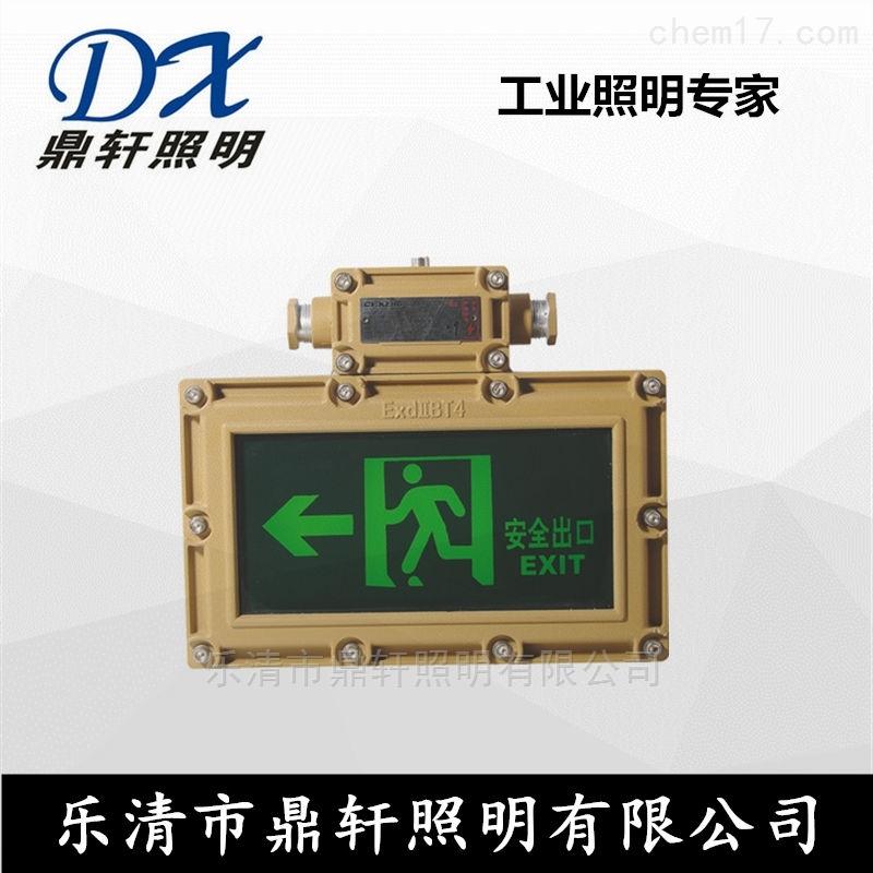 BH-8207防爆标志灯壁挂式安全出口