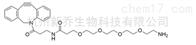 点击化学1255942-08-5 DBCO-PEG4-AmineDBCO点击化学