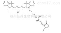 荧光染料Cy5 Maleimide Cy5马来酰亚胺 荧光染料
