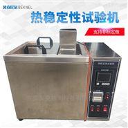 电线电缆热稳定性试验机东莞厂家供应