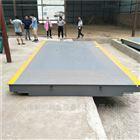 北京20吨电子地磅