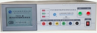 上海安标新PA93型医用泄漏电流测试仪