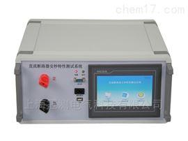 GY-AS直流断路器安秒特性测试系统厂家