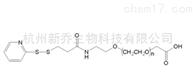 聚乙二醇衍生物OPSS-PEG-COOH MW:2000邻二硫吡啶PEG羧基