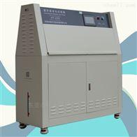 控製塑料盒子紫外線耐候試驗箱
