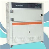 塑料殼紫外線耐候老化試驗箱