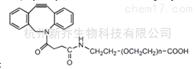 聚乙二醇衍生物DBCO-PEG-COOH MW:2000二苯基环辛炔PEG羧基