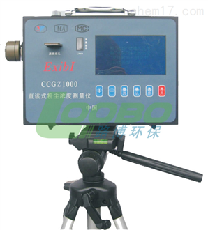CCGZ-1000升级红外光吸收法直读式防爆粉尘浓度测量仪