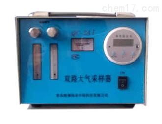 QC-2AI体积小,性能稳定可靠双气路大气采样