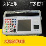 高品质KJ880微机继电保护测试系统