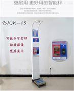 投币式商场专用超声波身高体重秤可测血压