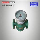 XZLC-DN50化工石油、醫藥、電力、冶金橢圓齒輪流量計