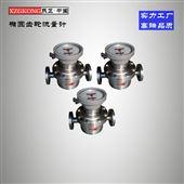 XZLC-DN50化工石油、醫藥、電力不銹鋼橢圓齒輪流量計