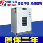 DHG-9240B实验室高温老化试验箱