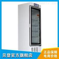 澳柯玛4度血液冷藏箱 XC-310
