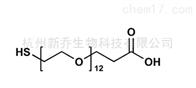 单分散小分子1032347-93-5 HS-PEG12-COOH 短链小分子