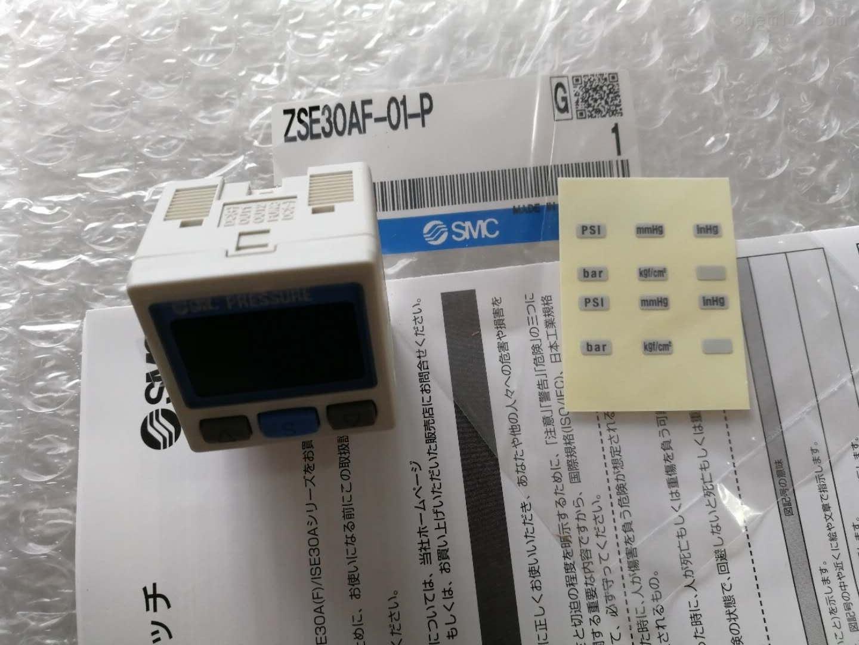 日本SMC高精度数字式压力开关 ZSE30AF-01-P