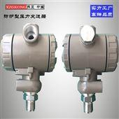 XZPT-PAG-1氣體 液體壓力變送器 進口傳感器芯片廠家
