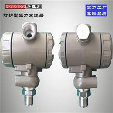 防护型压力变送器