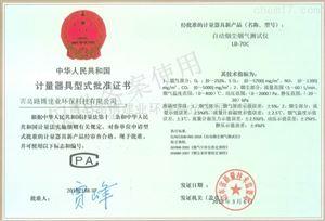 生产计量器具许可证