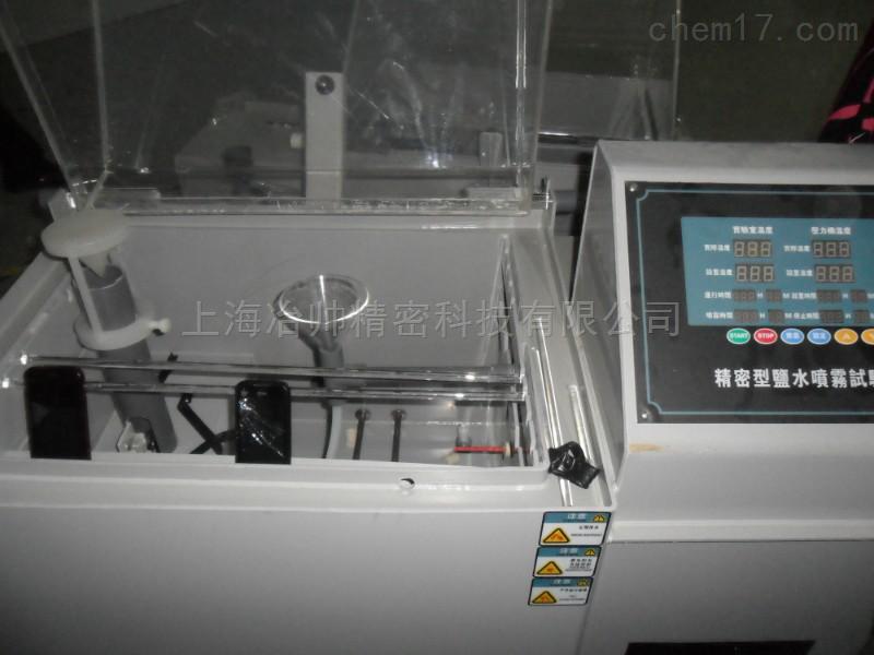 可程式盐雾试验机
