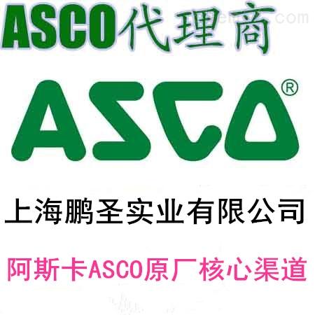 阿斯卡ASCO电磁阀沈阳一级总代理