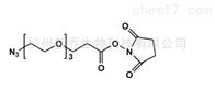 叠氮三聚乙二醇1245718-89-1 N3-PEG3-NHS 短链小分子
