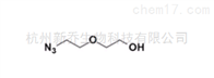 叠氮PEG2羟基139115-90-5 N3-PEG2-OH  小分子PEG