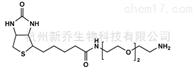 小分子PEGBiotin-PEG2-NH2  138529-46-1修饰性小分子